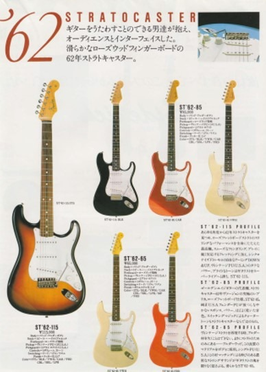Catálogo de Fender Japón Stratocaster '62 Vintage.